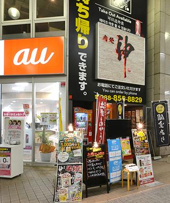 店舗入口写真