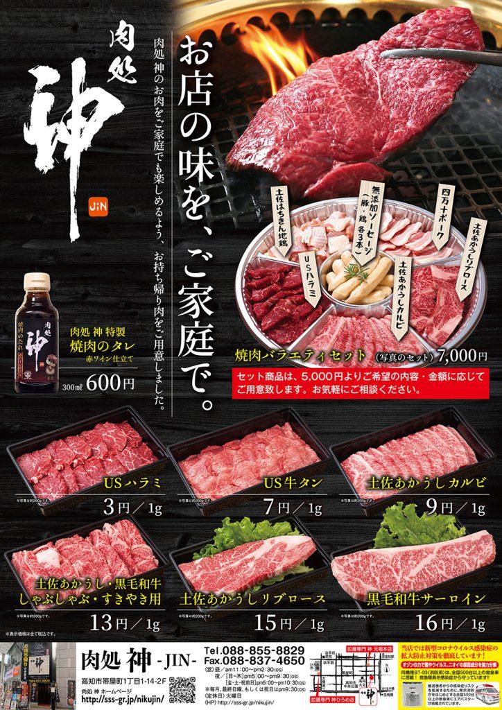 肉処神の味をご家庭で。精肉販売ついにスタート!