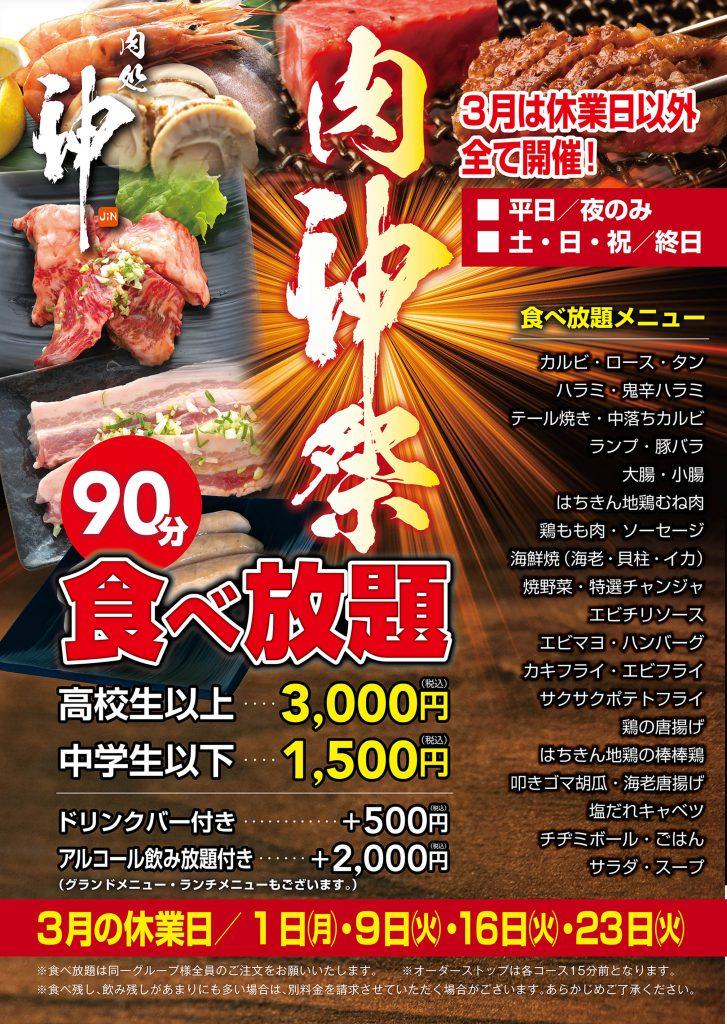 【2021年3月】肉神祭!!肉処 神 -JIN-肉の日キャンペーン