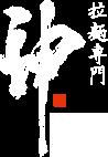とんこつラーメン神のロゴ