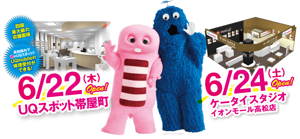 UQスポット帯屋町・ケータイスタジオイオンモール高松店 OPEN/(有)スリーエスカンパニー