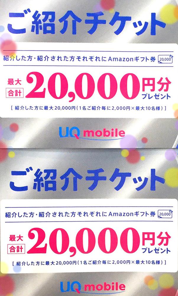 UQmobile紹介キャンペーン