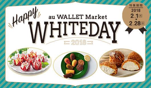 au WALLET Market ホワイトデー特集について