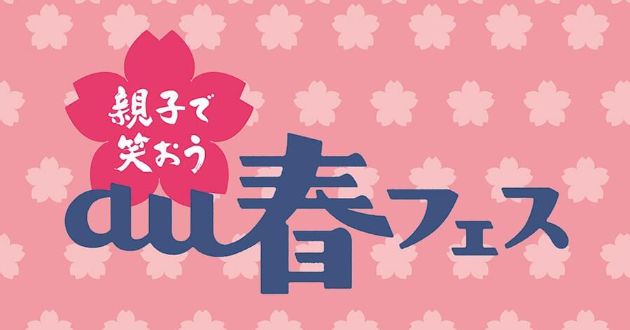 【au】au春フェス