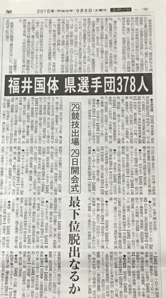 武内選手、3年連続国体選手に選出!/七宝野球クラブ
