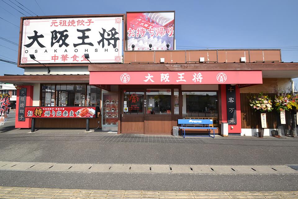大阪王将南川添店の運営をはじめました/(株)トーマス