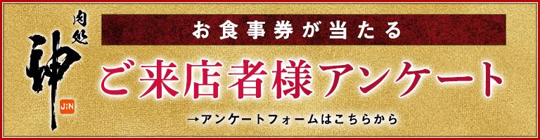 【肉処神】お食事券が当たる ご来店者様アンケート開催中/(株)KOUプロダクション