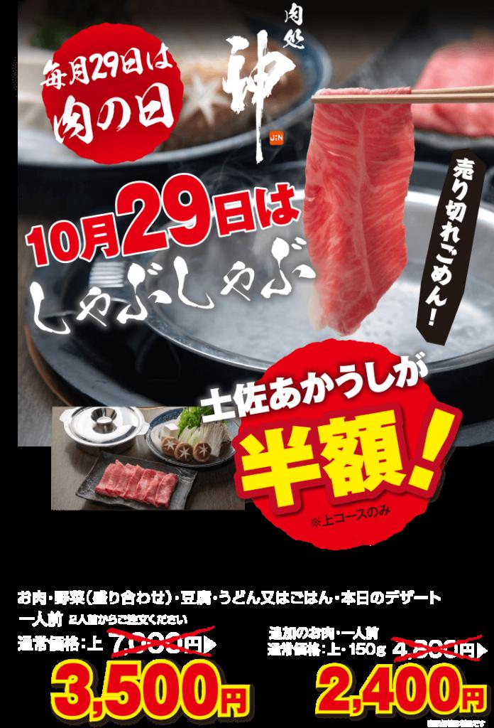 毎月29日は肉(ニク)の日!肉処 神 -JIN-29の日キャンペーン