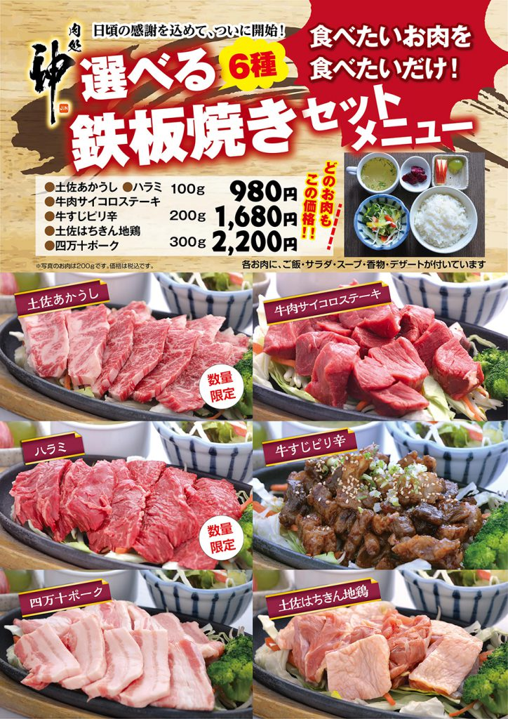 食べたいお肉を食べたいだけ!選べる6種鉄板焼きセットメニュー!