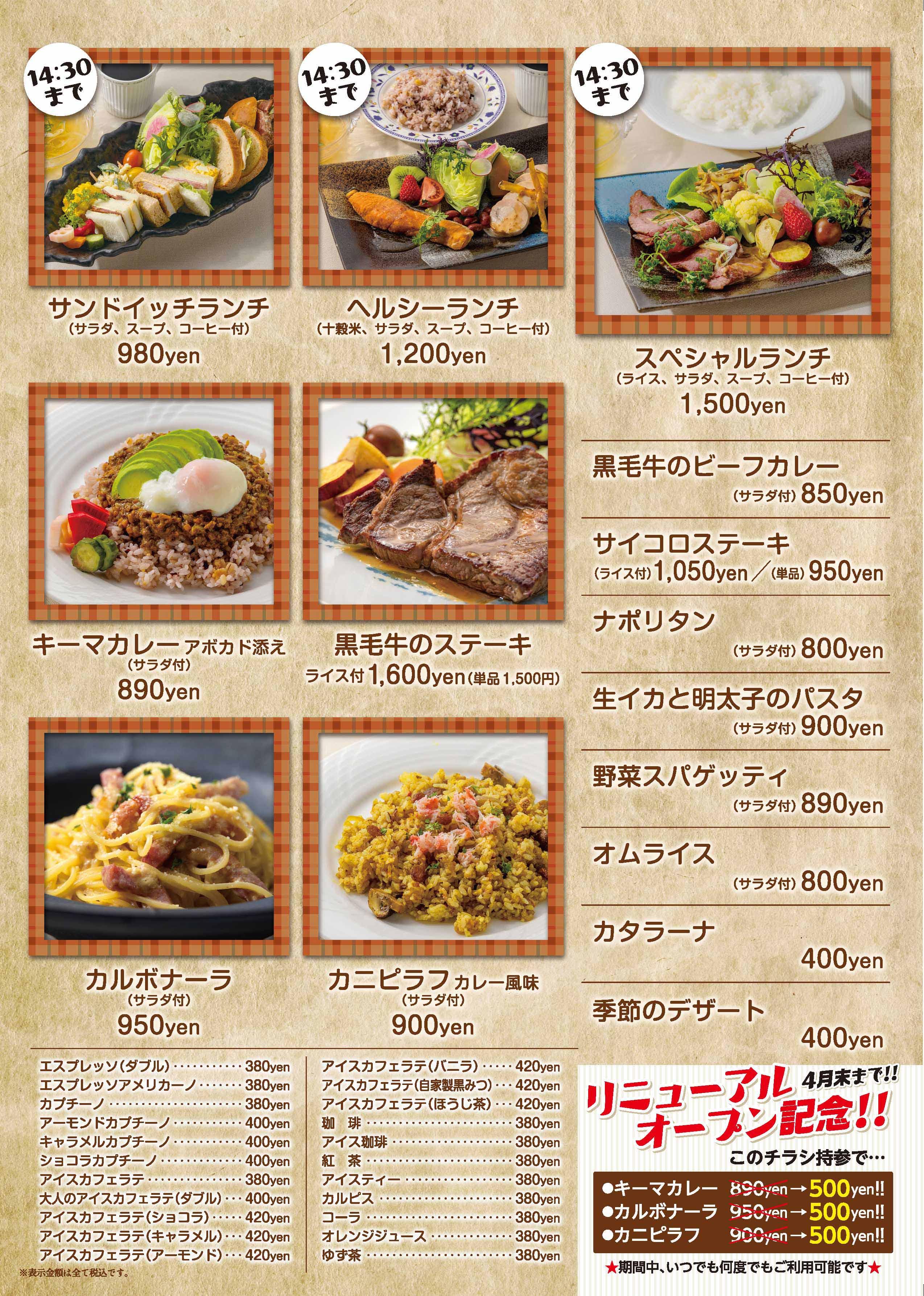 10Cafe 2/20(土)リニューアルOPEN!!