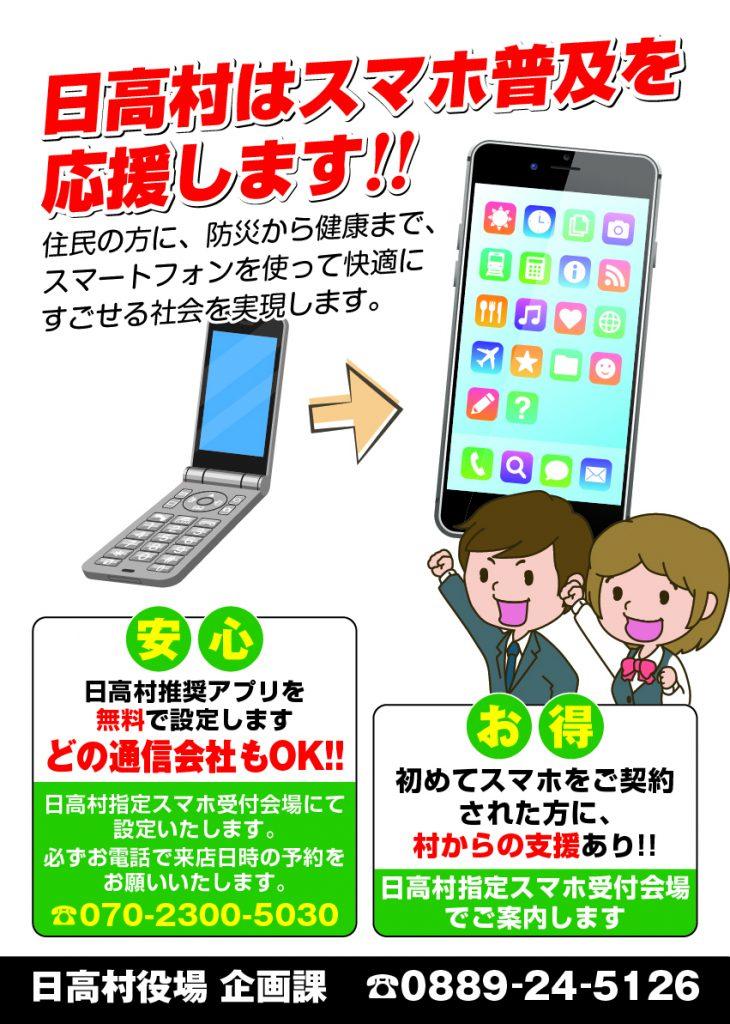 高知県日高村「村まるごとデジタル化事業」を共同で推進する連携協定をKDDIと締結