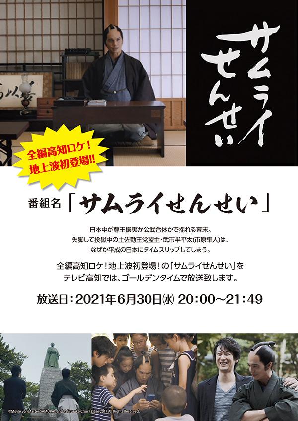 映画「サムライせんせい」地上波初登場!!