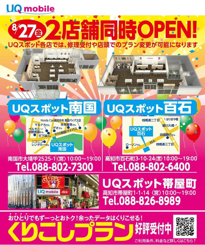 全国初 ロードサイド店舗のUQスポット 同時OPEN 8/27(金)!!/(有)スリーエスカンパニー